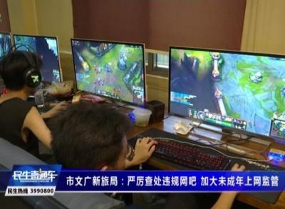 市文廣新旅局:嚴厲查處違規網吧 加大未成年上網監管