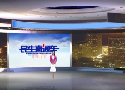 民生直通車2019.10.09