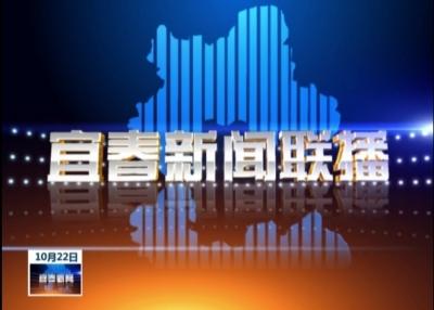 宜春新聞聯播2019.10.22