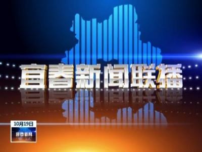 宜春新聞聯播2019.10.19