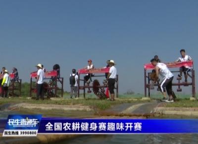 全國農耕健身賽趣味開賽