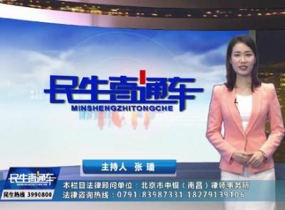 民生直通車2019.10.18