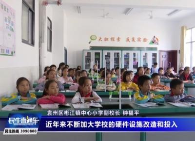 優化農村教育環境 鄉村學校不輸城里