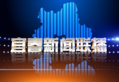 宜春新聞聯播2019.11.12