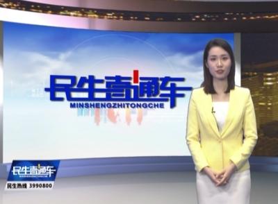 民生直通車2019.11.01