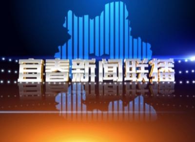 宜春新聞聯播2019.11.10