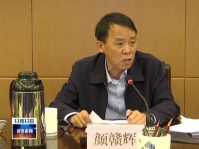 顏贛輝在市委書記專題會議上強調  堅守政治巡察職能定位 推動巡察工作向縱深發展向基層延伸