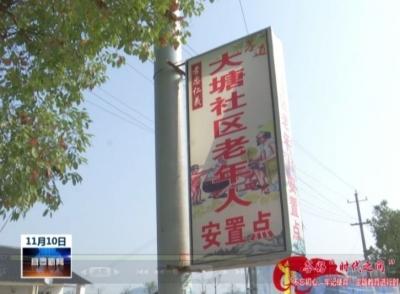 宜陽新區:老人換新居 政府來安置