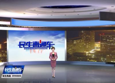 民生直通車2019.11.08