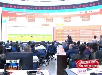 顏贛輝在中心城區智慧經濟特色小鎮宣講黨的十九屆四中全會精神