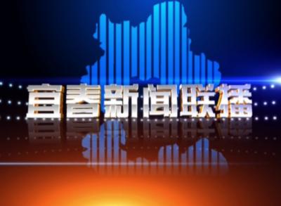 宜春新聞聯播2020.02.27