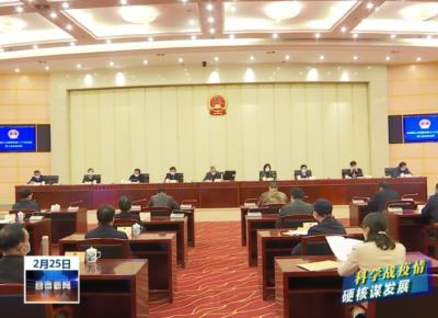 市四屆人大常委會召開第二十八次會議