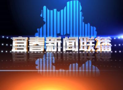 宜春新聞聯播2020.02.25