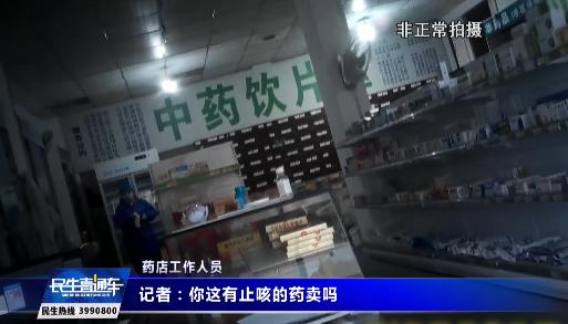 記者暗訪:止咳、退燒藥下架落實到位  部分藥店防控意識需要加強