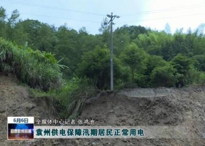 袁州供电保障汛期居民正常用电