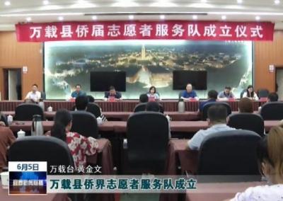 万载县侨界志愿者服务队成立