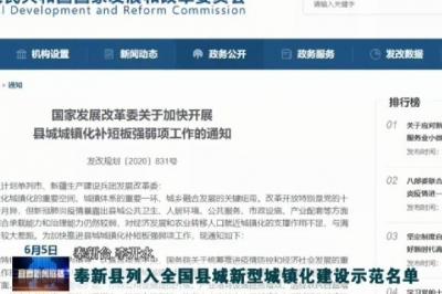 奉新县列入全国县城新型城镇化建设示范名单