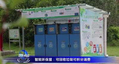 智能环保屋:可回收垃圾可积分消费