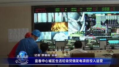 宜春中心城区生活垃圾焚烧发电项目投入运营