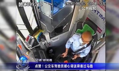 点赞!公交车驾驶员暖心背送乘客过马路