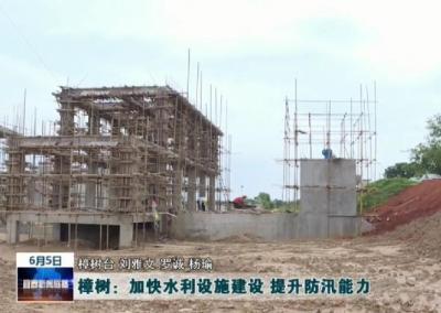 樟树:加快水利设施建设 提升防汛能力