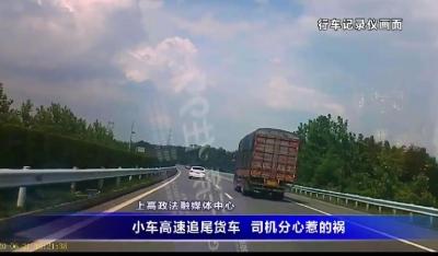 小車高速追尾貨車  司機分心惹的禍