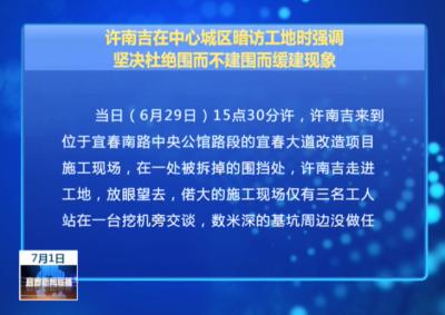 許南吉在中心城區暗訪工地時強調 堅決杜絕圍而不建圍而緩建現象