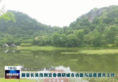 副省長吳浩到宜春調研城市功能與品質提升工作