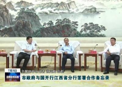 市政府與國開行江西省分行簽署合作備忘錄