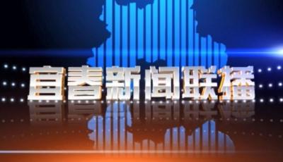 宜春新聞聯播2020.07.03