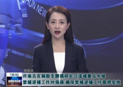 許南吉在銅鼓專題調研長江流域重點水域禁捕退捕工作時強調:確保禁捕退捕工作取得實效