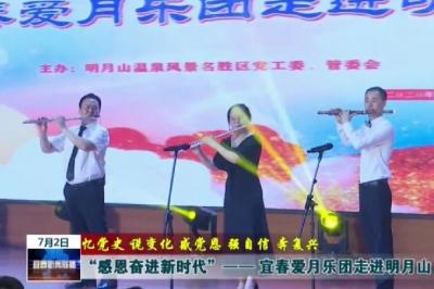 """""""感恩奮進新時代""""——宜春愛月樂團走進明月山"""