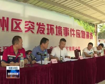 袁州區:舉辦突發環境事件應急演練
