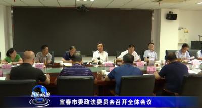 宜春市委政法委員會召開全體會議