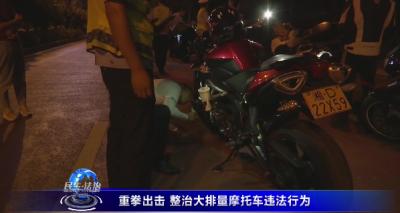 重拳出擊 整治大排量摩托車違法行為
