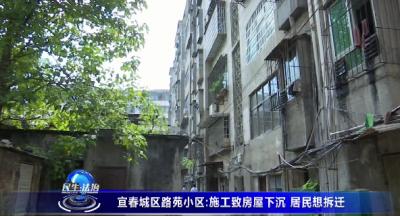 宜春城區路苑小區:施工致房屋下沉  居民想拆遷