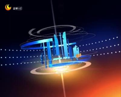 宜春新聞聯播2020.11.30