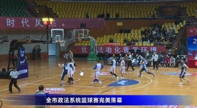 全市政法系統籃球賽完美落幕