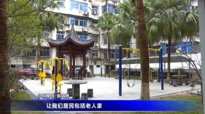 袁州區化成街道:老舊小區改造  讓老居民享受新生活