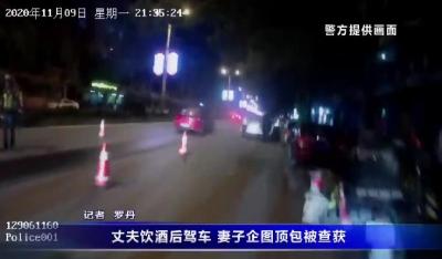 丈夫飲酒后駕車 妻子企圖頂包被查獲