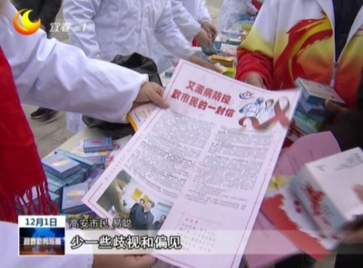 各地開展世界艾滋病日主題宣傳活動