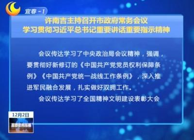 許南吉主持召開市政府常務會議學習貫徹習近平總書記重要講話重要指示精神