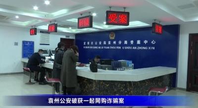 袁州公安破獲一起網購詐騙案