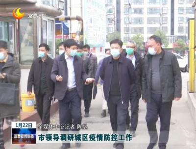 市領導調研城區疫情防控工作
