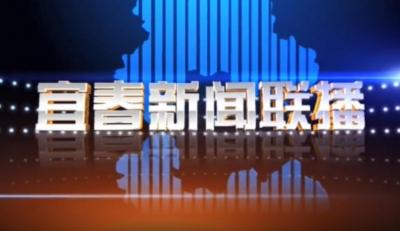 宜春新聞聯播2021.01.22