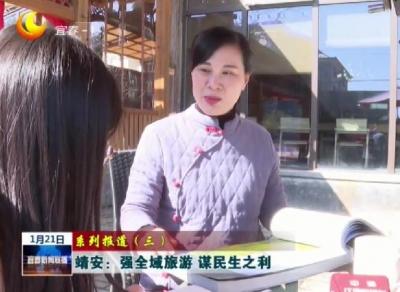 靖安:強全域旅游 謀民生之利