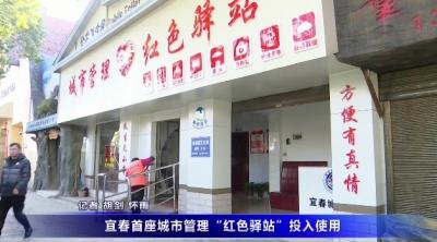 """宜春首座城市管理""""紅色驛站""""投入使用"""