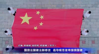 國旗法國徽法新修改  倡導規范使用國旗國徽
