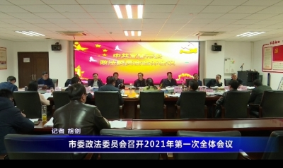 市委政法委員會召開2021年第一次全體會議