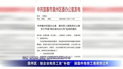 """袁州區:給企業和員工發""""補助"""" 鼓勵外地務工者就地過年"""